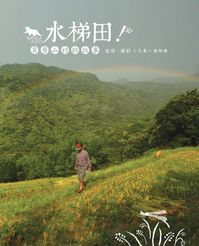 水梯田!:貢寮山村的故事