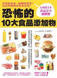 恐怖的10大食品添加物