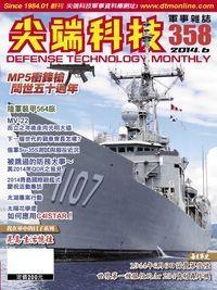 尖端科技軍事雜誌 [第358期]:MP5衝鋒槍  問世五十週年