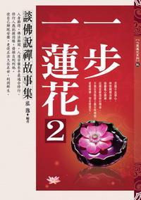 一步一蓮花. 2, 談佛說禪故事集