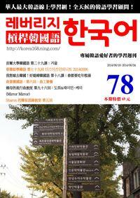 槓桿韓國語學習週刊 2014/06/18 [第78期] [有聲書]:首爾大學韓國語第三冊 第二十九課
