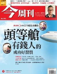 今周刊 2014/06/23 [第913期]:頭等艙有錢人的成功好習慣