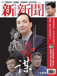 新新聞 2014/06/19 [第1424期]:雙城奇謀