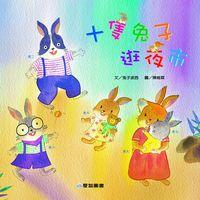 十隻兔子逛夜市[有聲書]