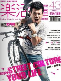 樂活單車BICYCLE LOHAS [第43期]:Enjoy STREET CULTURE YOUR LIFE
