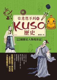 你意想不到的kuso歷史:22個歷史人物現形記