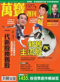 萬寶週刊 2014/06/23 [第1077期]:新舊主流股PK