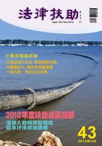 法律扶助 [第43期]:2013年度扶助成果回顧
