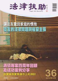 法律扶助 [第36期]:消債專案四周年回顧及成功案例分享