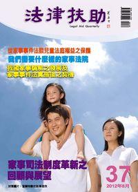 法律扶助 [第37期]:家事司法制度革新之回顧與展望