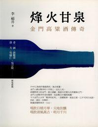 烽火甘泉:金門高粱酒傳奇