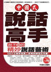 中國式說話高手:說不倒的精妙說話藝術