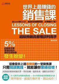 世界上最賺錢的銷售課