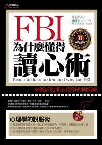 FBI為什麼懂得讀心術:來源於犯罪心理學的側寫術
