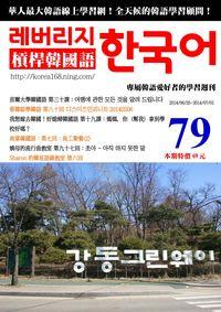 槓桿韓國語學習週刊 2014/06/25 [第79期] [有聲書]:首爾大學韓國語第三冊 第三十課