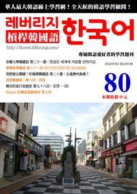 槓桿韓國語學習週刊 2014/07/02 [第80期] [有聲書]:首爾大學韓國語第三冊 第三十一課