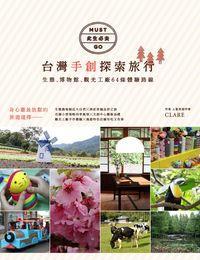 此生必去!台灣手創探索旅行:生態、博物館、觀光工廠64條體驗路線