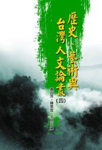歷史、藝術與臺灣人文論叢. 四