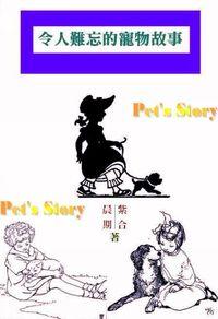 令人難忘的寵物故事