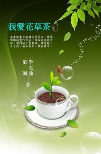 我愛花草茶
