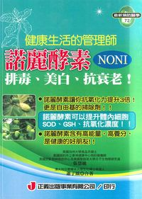 健康生活的管理師:諾麗酵素NONI
