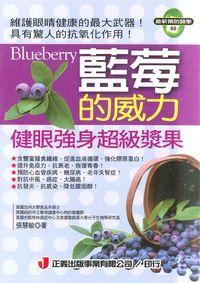 藍莓的威力