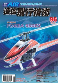 遙控飛行技術 [第96期]:JR PROPO FORZA 450EX