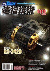 遙控技術 [第189期]:SCORPION RS-3420