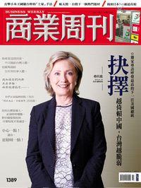 商業周刊 2014/06/30 [第1389期]:抉擇