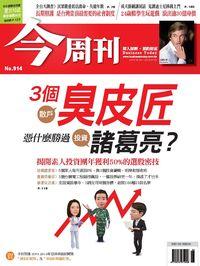 今周刊 2014/06/30 [第914期]:3個散戶臭皮匠憑什麼勝過投資諸葛亮?