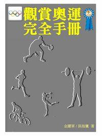 觀賞奧運完全手冊