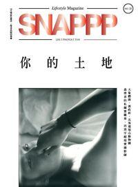 SNAPPP照玩雜誌 [第35期]:你的土地