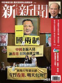 新新聞 2014/06/26 [第1425期]:中國全面入侵 讓香港台灣命運交纏