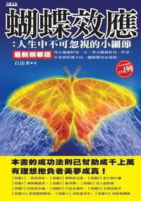 蝴蝶效應:人生中不可忽視的小細節