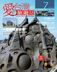 愛台灣旅遊誌 [第86期]:一見雙雕藝術季