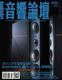 音響論壇 [第310期]:2014年上半年器材龍虎榜