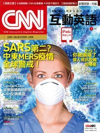 CNN互動英語 [第166期] [有聲書]:SARS第二?中東MERS疫情全球警戒!