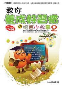 教你養成好習慣的格言小故事. (2)