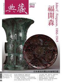 典藏古美術 [第262期]:福開森