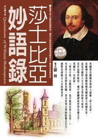 莎士比亞妙語錄