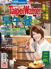 Taipei Walker [第207期]:早午餐進化論