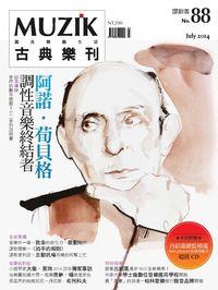 MUZIK古典樂刊 [第88期]:調性音樂終結者 阿諾.荀貝格