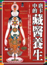 唐卡中的藏醫養生