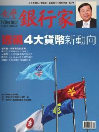 台灣銀行家 [第55期]:透視4大貨幣新動向
