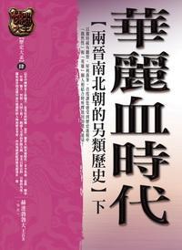 華麗血時代. 下, 兩晉南北朝的另類歷史