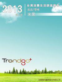 Trendgo+ 2013年第三季台灣消費生活調查報告:食品/零嘴:米果
