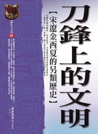 刀鋒上的文明:宋遼金西夏的另類歷史
