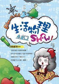 生活物理Show!