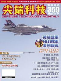 尖端科技軍事雜誌 [第359期]:黃埔建軍90週年系列報導