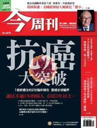 今周刊 2014/07/07 [第915期]:抗癌大突破